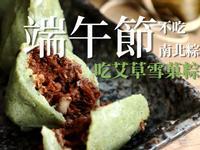 [端午節特輯] 今年來吃艾草雪菓粽