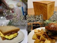 影片:萬用麵糰(吐司/麵包/pizza)