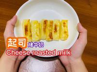 起司烤牛奶