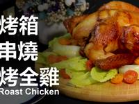 烤箱串燒烤全雞★okane