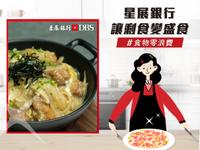 鹹酥雞變身日式丼飯 食物零浪費