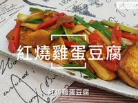 紅燒雞蛋豆腐-【MaiMai廚房】