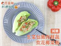 營養師推薦-減醣生菜包豬肉鮮蔬炊花椰菜飯