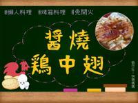 【烤箱料理】醬燒雞中翅