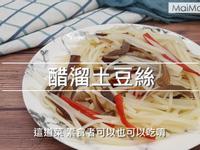 醋溜土豆絲【MaiMai廚房】