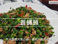 蒼蠅頭【MaiMai廚房】