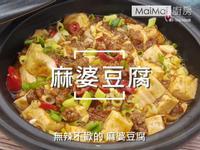 麻婆豆腐(花椒粉版)【MaiMai廚房】
