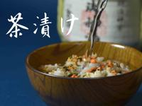 茶泡飯★okane