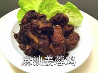 麻油姜蓉鸡