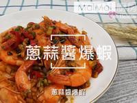 蔥蒜醬爆蝦【MaiMai廚房】