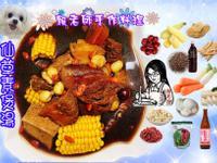 仙草素煲湯