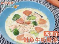 【營養師的料理廚房】高蛋白鮭魚牛奶燉湯