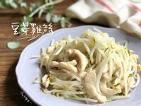 豆芽雞絲(銀芽雞絲)-手繪食譜
