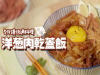 五分鐘快速料理!洋蔥肉乾蓋飯!