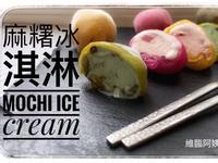 麻糬冰淇淋