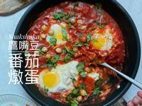 Shakshuka 鷹嘴豆番茄北非燉蛋
