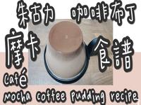 19# 摩卡朱古力咖啡布丁