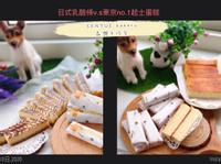 東京No.1起士蛋糕&日式乳酪條