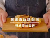 韓式牽絲蛋餅