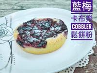 (鬆餅粉)藍莓卡布樂Cobbler