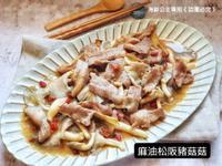 麻油松阪豬菇菇