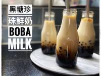 黑糖珍珠鮮奶