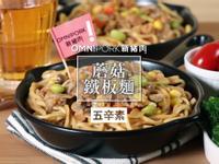 蘑菇鐵板麵(五辛素)