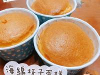超簡單杯子蛋糕 海綿杯子蛋糕