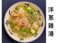 木木作羹湯|電鍋料理 一鍋到底 洋蔥雞湯