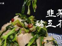 韭菜豬五花★okane