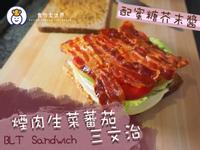 煙肉生菜蕃茄三文治配蜜糖芥末醬