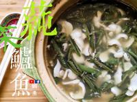 蒓菜鱸魚湯 簡單 杭州菜 (附影片)