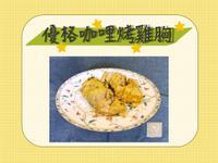 優格咖哩烤雞胸(減脂囉!)