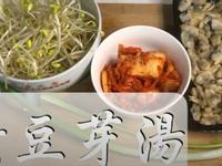 【一日三餐】韓式豆芽湯