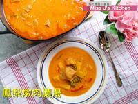 鳳梨燉肉濃湯 - 用烤箱燉濃湯〈影片〉