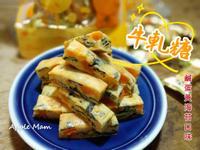 鹹蛋黃海苔牛軋糖