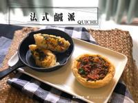 法式鹹派 Quiche