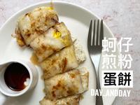 蚵仔煎粉QQ蛋餅