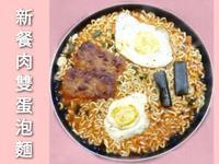 OmniPork新餐肉雙蛋泡麵
