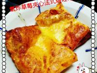 『Take a bread!創意三明治、麵包早餐』氣炸草莓夾心法藍西多士