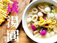 客家 咸湯丸 冬至食品 (附影片)