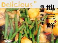 「浓郁酱香」健康少油版地三鲜|催饭家常菜