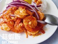 超下飯 #蒜蝦飯