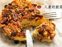 【人妻的廚房】綜合堅果吐司布丁蛋糕