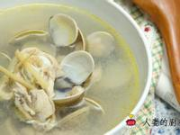 人妻的廚房--蛤蜊雞湯