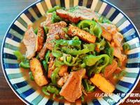 日式風味  味增青椒燒肉