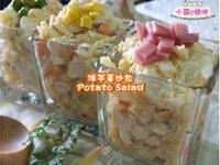 輕鬆做夏日輕食:洋芋蛋沙拉Potato Salad