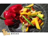 【食在好料理】鳳梨咕咾肉