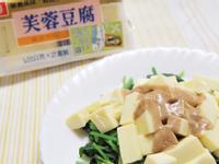 「桂冠夏至涼拌」菠菜豆腐芝麻淋醬