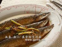 【無毒‧無二 真食物的生活家】醬燒秋刀魚